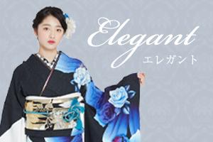 elegant エレガント