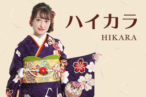 haikara ハイカラ